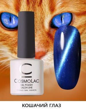 CosmoLac Кошачий глаз 10