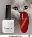CosmoLac Кошачий глаз 12