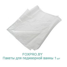 Пакеты одноразовые для педикюра 1 шт