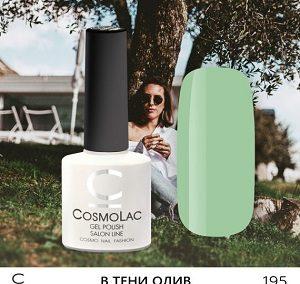 COSMOLAC Гель лак 195 В ТЕНИ ОЛИВ