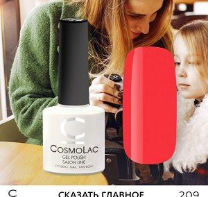 COSMOLAC Гель лак 209 СКАЗАТЬ ГЛАВНОЕ