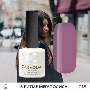 COSMOLAC Гель лак 218 В РИТМЕ МЕГАПОЛИСА